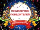 [Результаты конкурса] Конкурс на 15.000 рублей завершен!???