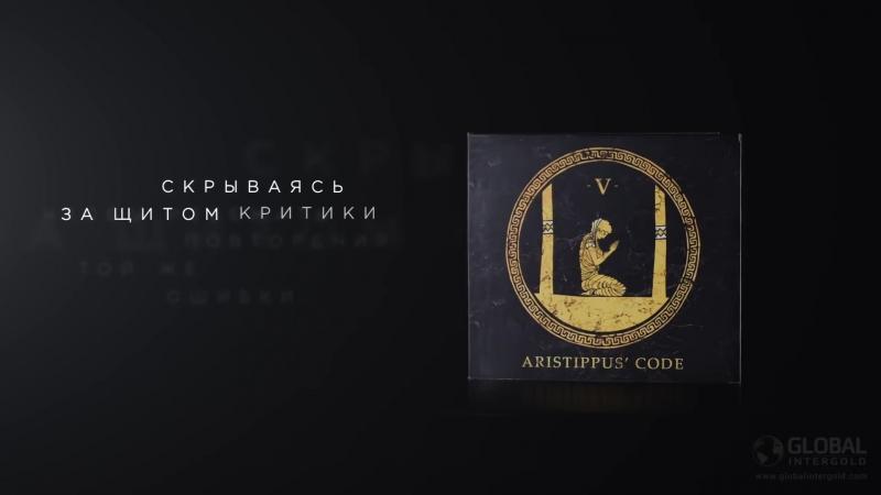 - V - ВСЕПРОЩЕНИЕ золотой слиток из коллекции «Золото Аристиппа»