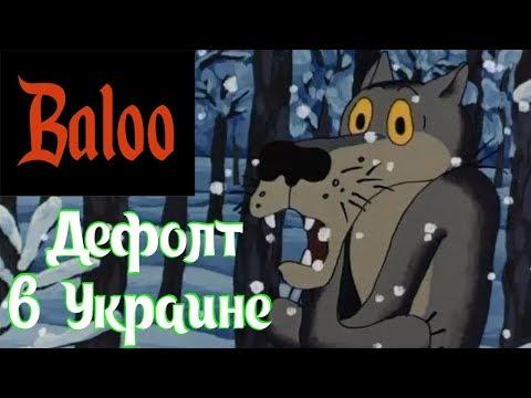 Дефолт в Украине. Опять?