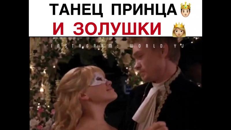 История Золушки