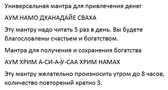 Мантры на деньги YDiYj8hdWno