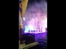 фонтан и лазерное шоу