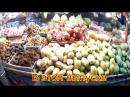 Трейлер Выпуска 2. Отдых в Тайланде