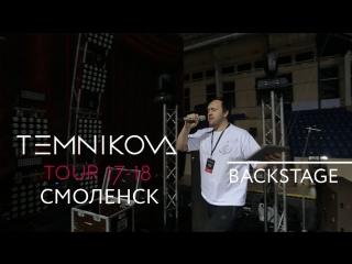 Закулисье тура в Смоленске - Елена Темникова (TEMNIKOVA TOUR 17/18)