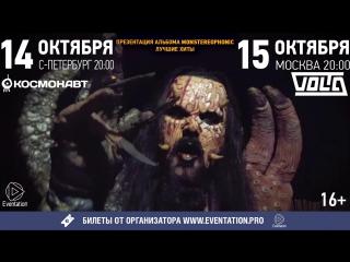 Мистер Lordi приглашает на концерты!
