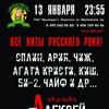 РУССКИЙ РОК - Все Хиты в пабе Ирландец!