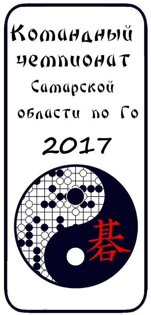 Афиша Самара Командный чемпионат Самарской области по Го-2017