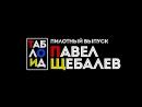 Шоу ТАБЛОИД Павел Щебалев