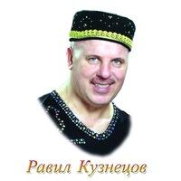 Равиль Кузнецов