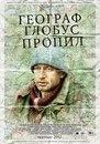 Дмитрий Гавронов фото #8