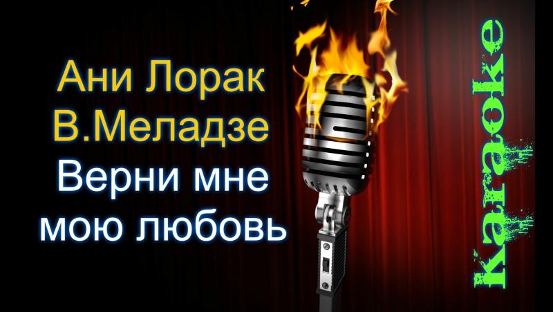 Ани Лорак и Валерий Меладзе Верни мне мою любовь караоке