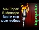 Ани Лорак и Валерий Меладзе - Верни мне мою любовь караоке