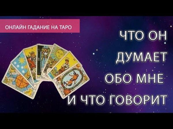 Онлайн гадание на Таро Что он думает про меня Ольга Герасимова