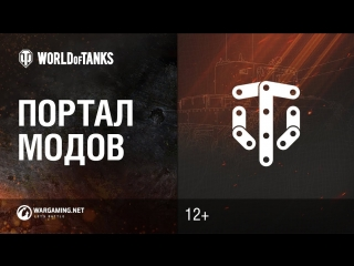 Портал модов для World of Tanks