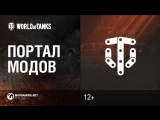 Портал модов для World of Tanks