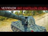 Артиллерия Wot 9ур: Челлендж на Bat chatillon 155 55 и другие. Стрим танки.