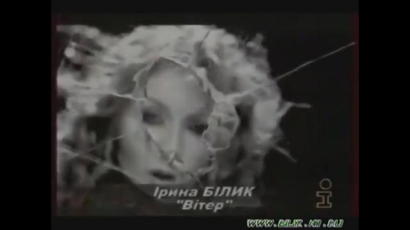 Ірина Білик - Вітер, 2000 рік