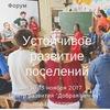 """Форум """"Устойчивое развитие поселений"""", 10-13.11"""