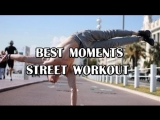 BEST MOMENTS STREET WORKOUT