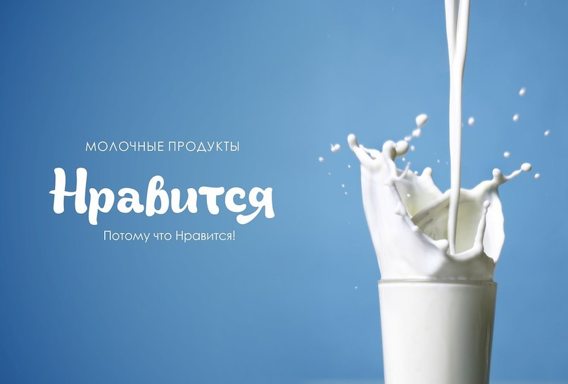 нейминг молочных продуктов