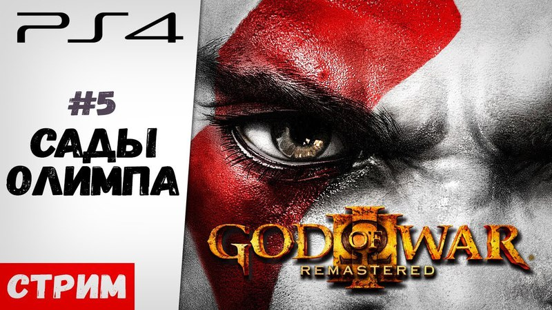 God of War 3 на PS4. 5 Сады Олимпа