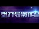 《最强男神》同名爆款小说改编 优酷1月5日全球上线