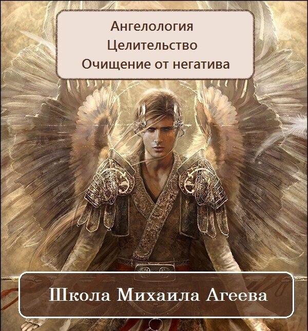 Афиша Ижевск Целитель МИХАИЛ АГЕЕВ в Ижевске в июне 2018