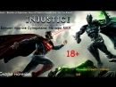 Injustice Gods Among Us - Бэтмен против Супермена На заре MKX