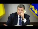 «Пошел ты в задницу»: Российский пранкер разыграл Порошенко от имени премьера Грузии