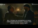 39серия Встреча Исмет бея и Джевдета AyTurk рус суб