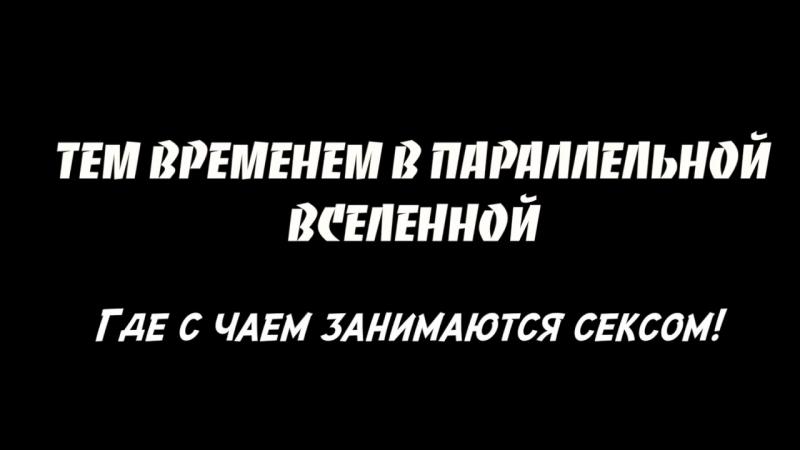 Tem_vremenem_v_parallelnoivselennoi__._CHaj__(MosCatalogue.net).mp4