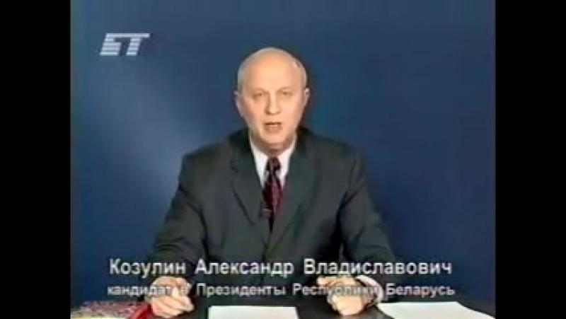 Выступление кандидата в президенты Республики Беларусь (БТ, 02.03.2006) Козулин Александр Владиславович