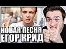 Реакция на Егор Крид - Старлетка