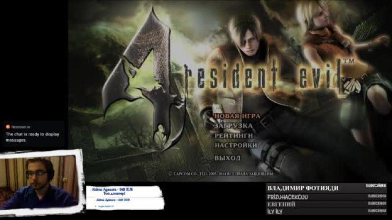 Resident Evil 4 | Ну чтож начинаем мочить юрок 1