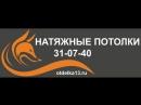 Натяжные потолки Саранск 31 07 40