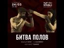 Вечеринка «Битва полов», 24/03/18, ул.Вольская, 93/112