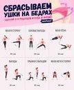 Тренировка для стройных бедер от Workout!