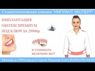 Акция! Имплантация Osstem Премиум под ключ за 29900 рублей