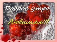 Доброе утро Любимая !!!!