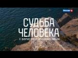 Судьба человека с Борисом Корчевниковым / 13.11.2017