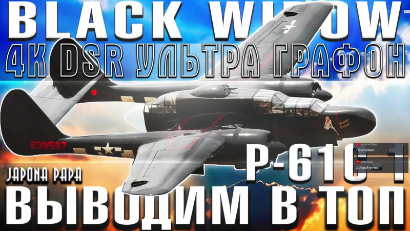 War Thunder 1.75 ▲ Авиация США ▲ P-61C-1 Black Widow ▲ Вывод в топ ▲ РБ