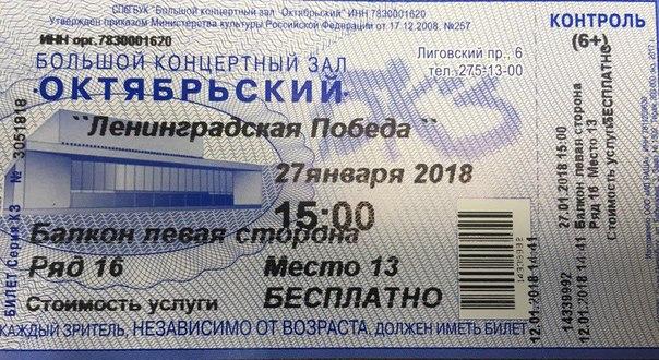 Для питерцев!!! 60 бесплатных билетов на 27 января 2018 в БКЗ Октябрьский, СПт-г M8f-uj8pyxg