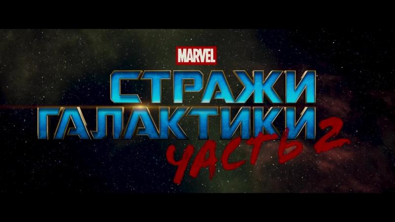 Стражи Галактики. Часть 2 (2017) - первый трейлер (русский, дублированный)