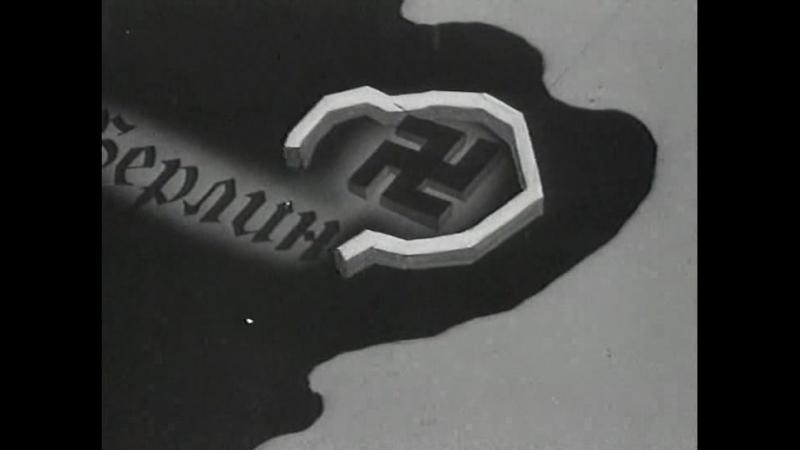 Документальная хроника о последних днях фашистской Германии.Взятие Берлина.Артподготовка,уличные бои.