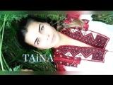 TAiNA (Татьяна Куртукова)Про любовь