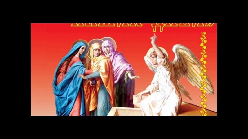 22.04.2018г. Праздник Святых жен-мироносиц