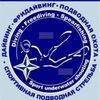 Федерация Подводного Спорта