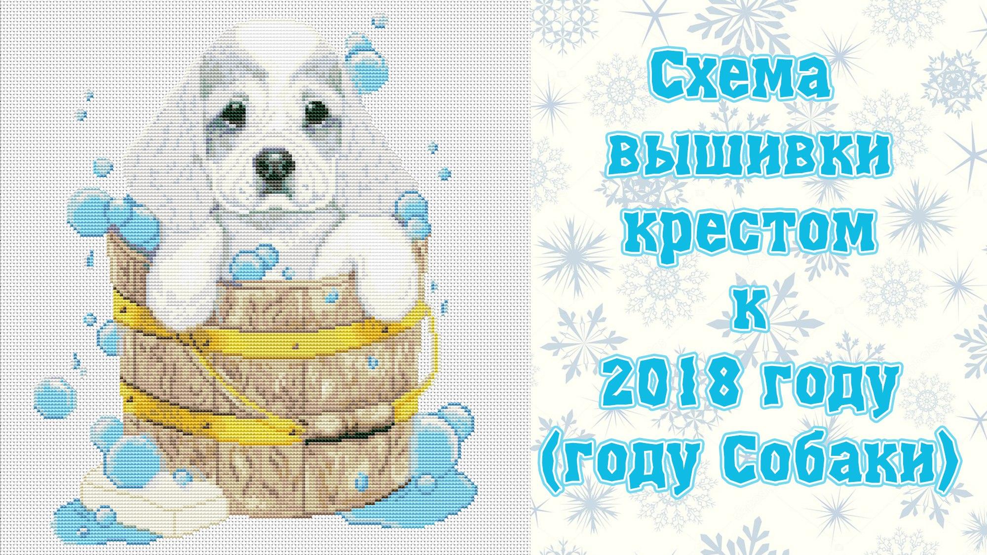 Вышивка крстом собаки к новому году