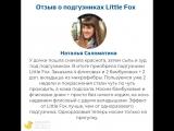 Отзыв о многоразовых подгузниках Little Fox от Натальи Саломатиной