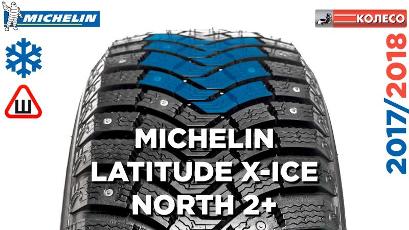 Обзор зимних шин MICHELIN LATITUDE X-ICE NORTH 2 (LXIN2 PLUS). Новинка сезона 2017/2018. КОЛЕСО